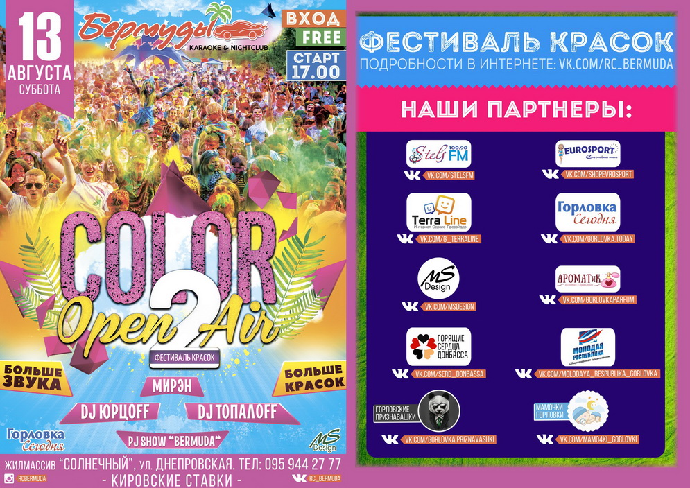 Color Open Air 2